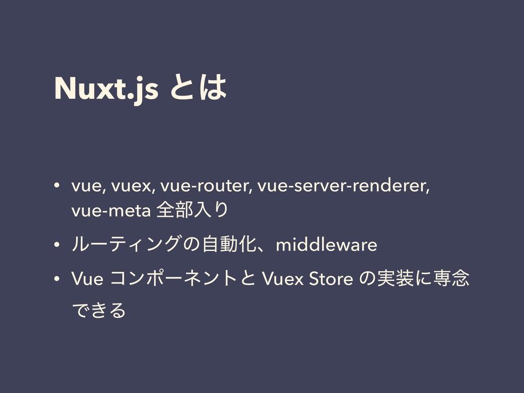 Nuxt.js ͱ • vue, vuex, vue-router, vue-server-...