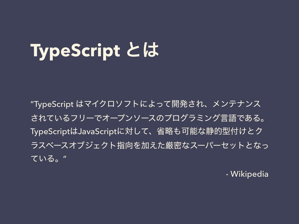 """TypeScript ͱ """"TypeScript ϚΠΫϩιϑτʹΑͬͯ։ൃ͞Εɺϝϯςφ..."""