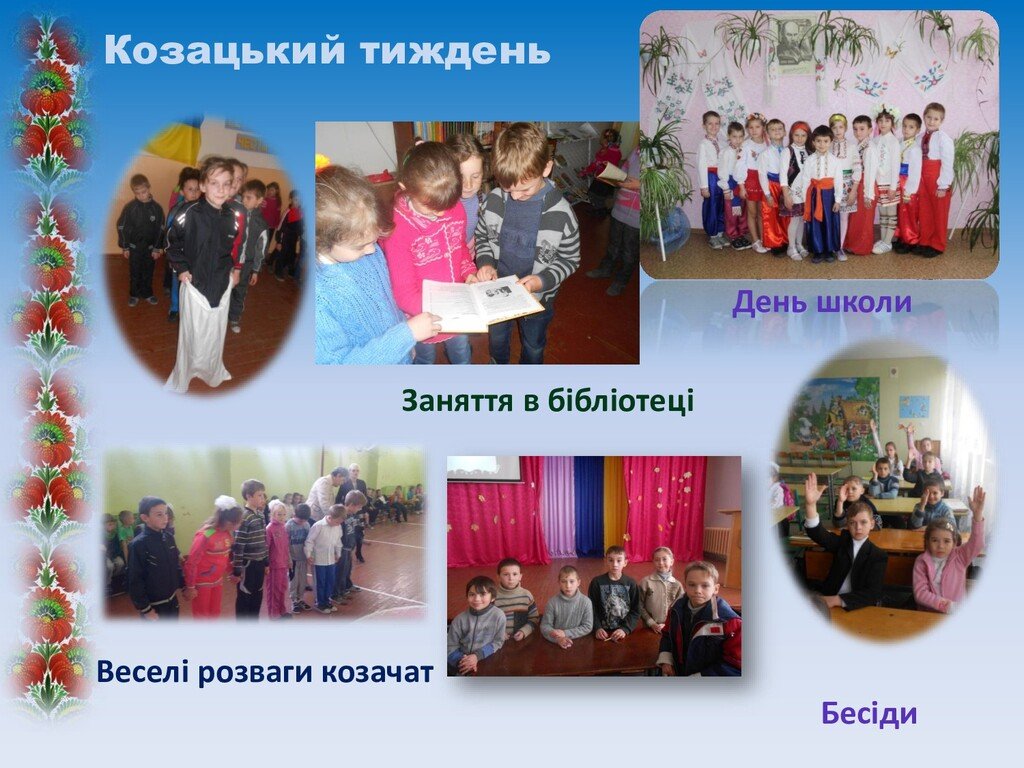 Козацький тиждень Веселі розваги козачат День ш...