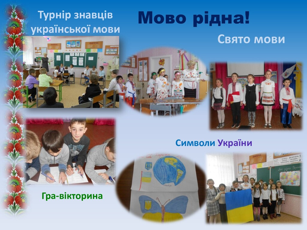 Мово рідна! Турнір знавців української мови Свя...