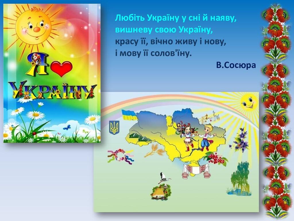 Любіть Україну у сні й наяву, вишневу свою Укра...