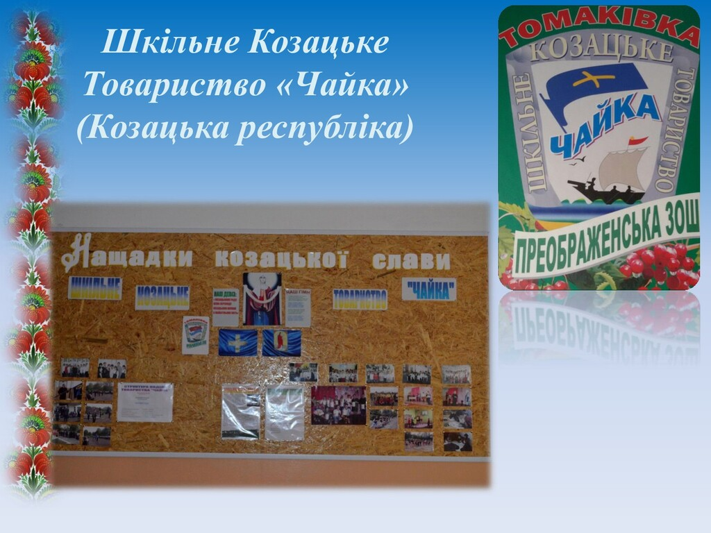Шкільне Козацьке Товариство «Чайка» (Козацька р...