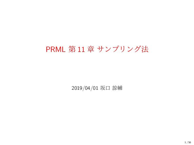 PRML ୈ 11 ষ αϯϓϦϯά๏ 2019/04/01 ࡔޱ ྒี 1 / 56
