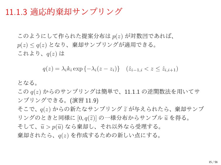 11.1.3 దԠతغ٫αϯϓϦϯά ͜ͷΑ͏ʹͯ͠࡞ΒΕͨఏҊ p(z) ͕ରԜͰ͋...
