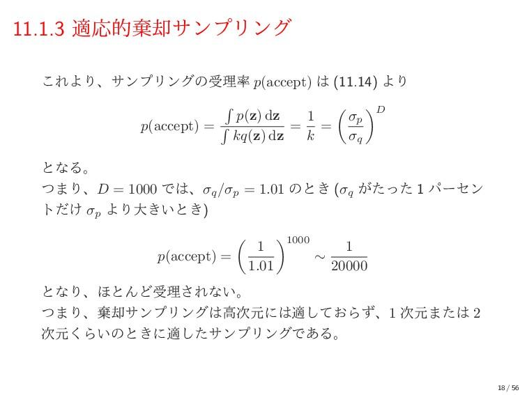 11.1.3 దԠతغ٫αϯϓϦϯά ͜ΕΑΓɺαϯϓϦϯάͷडཧ p(accept)  ...