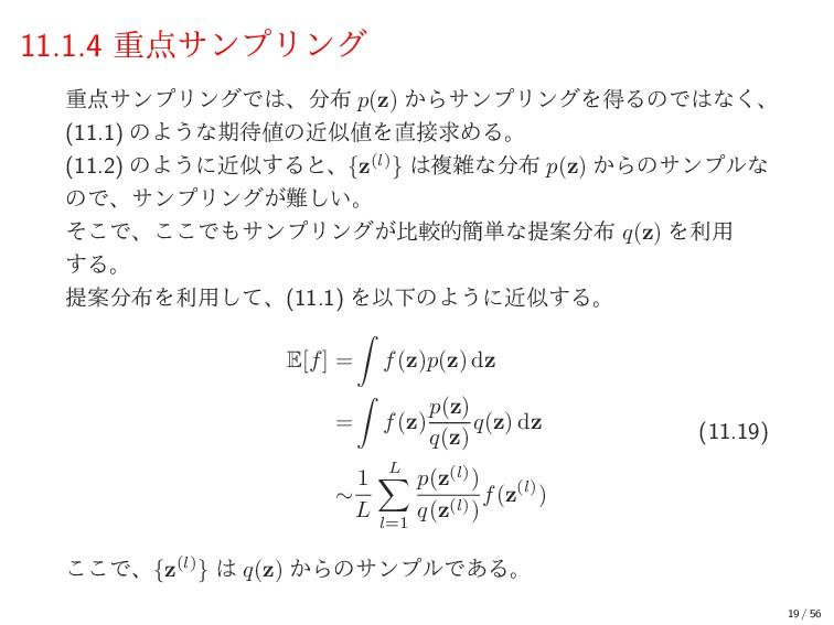 11.1.4 ॏαϯϓϦϯά ॏαϯϓϦϯάͰɺ p(z) ͔ΒαϯϓϦϯάΛಘΔͷ...