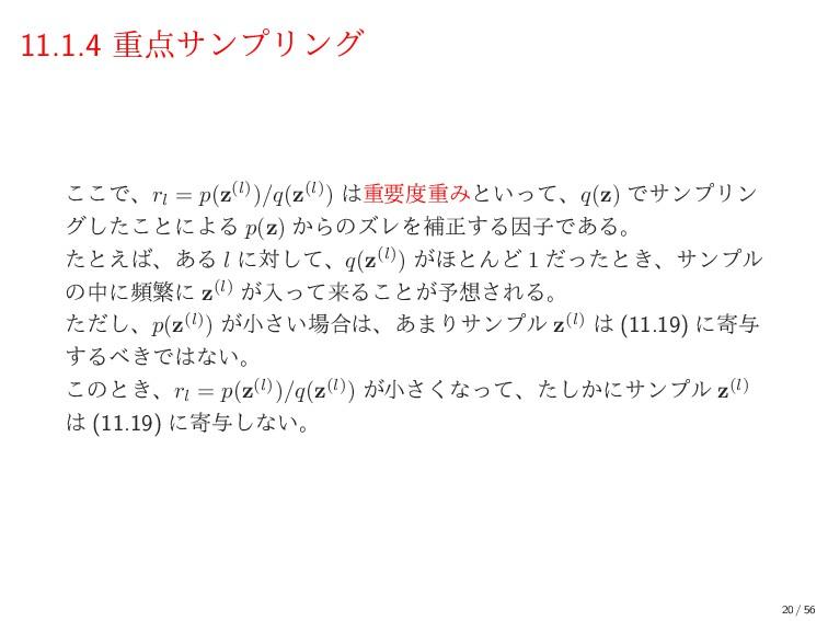 11.1.4 ॏαϯϓϦϯά ͜͜Ͱɺrl = p(z(l))/q(z(l)) ॏཁॏΈ...