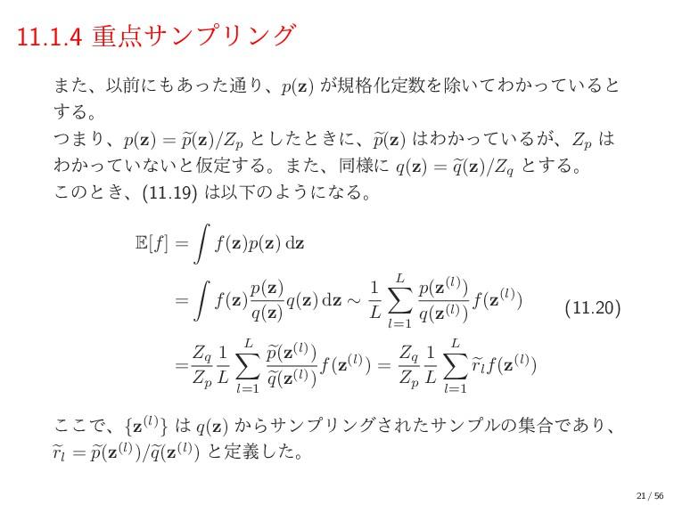 11.1.4 ॏαϯϓϦϯά ·ͨɺҎલʹ͋ͬͨ௨Γɺp(z) ͕ن֨ԽఆΛআ͍ͯΘ͔ͬ...