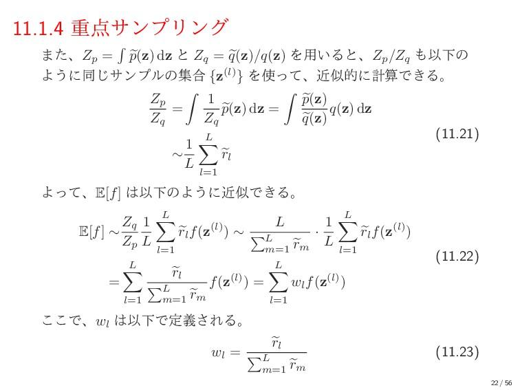11.1.4 ॏαϯϓϦϯά ·ͨɺZp = ∫ p(z) dz ͱ Zq = q(z)/q...