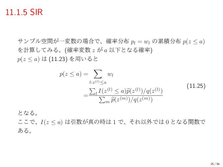 11.1.5 SIR αϯϓϧۭ͕ؒҰมͷ߹Ͱɺ֬ pl = wl ͷྦྷੵ p(...