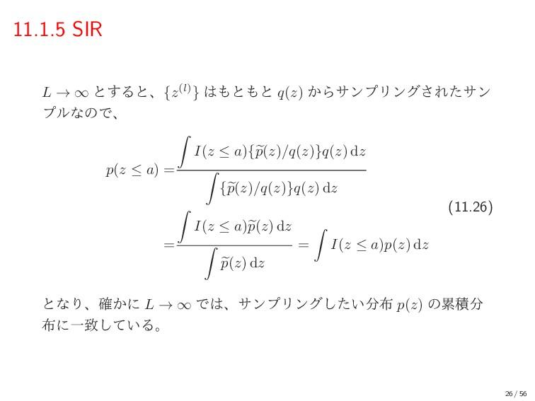 11.1.5 SIR L → ∞ ͱ͢Δͱɺ{z(l)} ͱͱ q(z) ͔ΒαϯϓϦϯ...