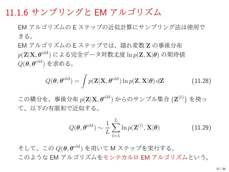11.1.6 αϯϓϦϯάͱ EM ΞϧΰϦζϜ EM ΞϧΰϦζϜͷ E εςοϓͷۙܭ...