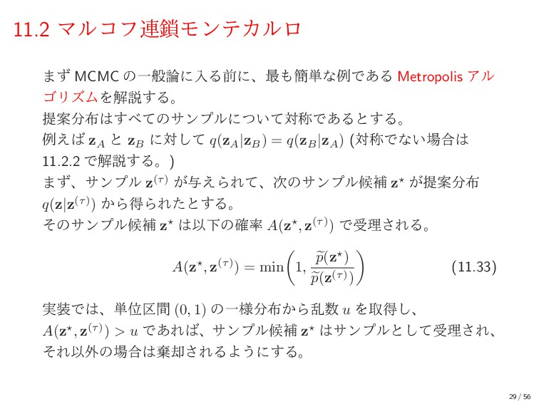 11.2 Ϛϧίϑ࿈ϞϯςΧϧϩ ·ͣ MCMC ͷҰൠʹೖΔલʹɺ࠷؆୯ͳྫͰ͋Δ M...