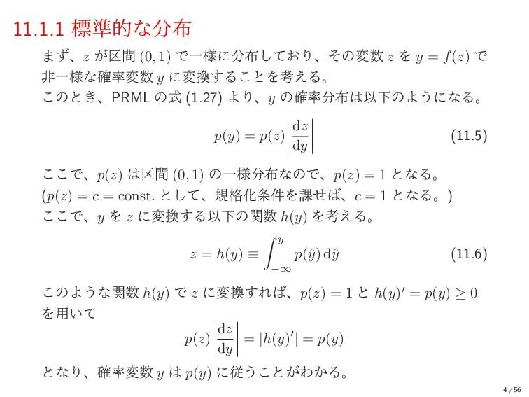 11.1.1 ඪ४తͳ ·ͣɺz ͕۠ؒ (0, 1) ͰҰ༷ʹ͓ͯ͠Γɺͦͷม z...