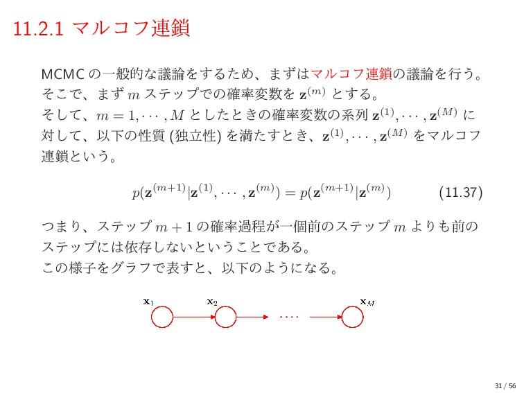 11.2.1 Ϛϧίϑ࿈ MCMC ͷҰൠతͳٞΛ͢ΔͨΊɺ·ͣϚϧίϑ࿈ͷٞΛߦ͏...