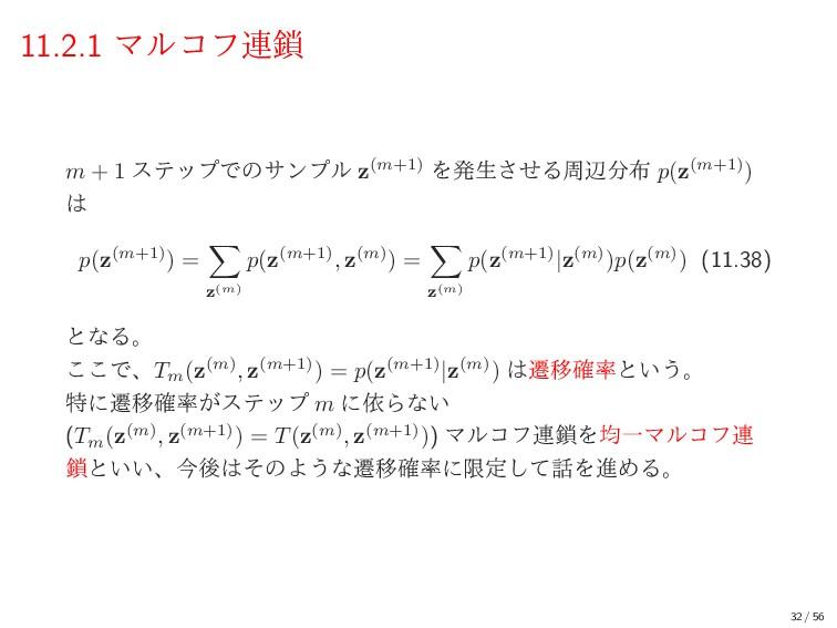 11.2.1 Ϛϧίϑ࿈ m + 1 εςοϓͰͷαϯϓϧ z(m+1) Λൃੜͤ͞Δपล...