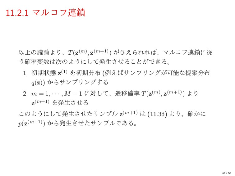 11.2.1 Ϛϧίϑ࿈ Ҏ্ͷٞΑΓɺT(z(m), z(m+1)) ͕༩͑ΒΕΕɺϚ...