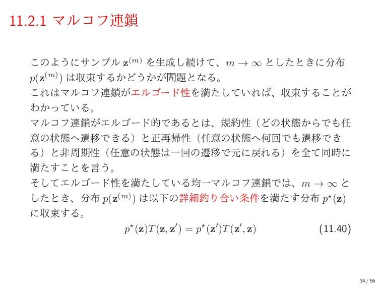 11.2.1 Ϛϧίϑ࿈ ͜ͷΑ͏ʹαϯϓϧ z(m) Λੜ͠ଓ͚ͯɺm → ∞ ͱͨ͠ͱ...
