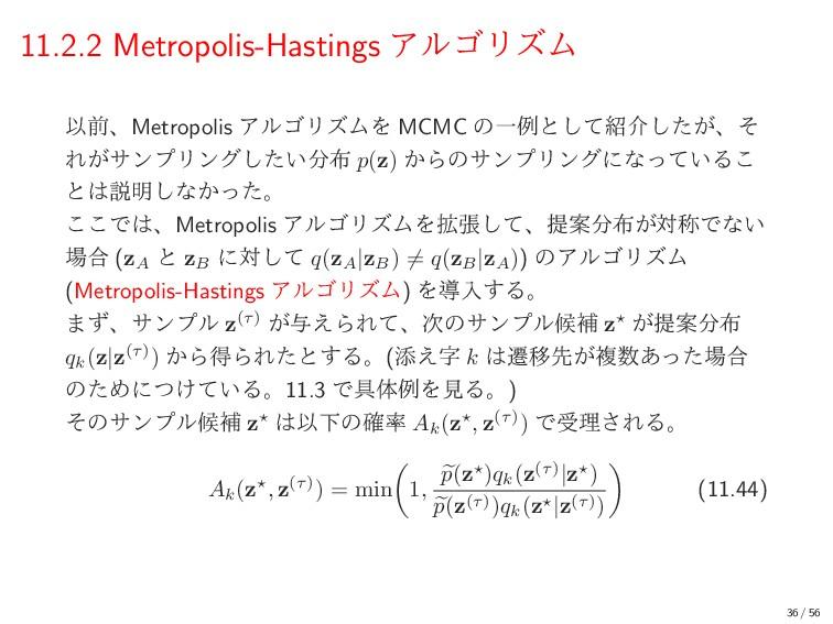 11.2.2 Metropolis-Hastings ΞϧΰϦζϜ ҎલɺMetropolis...