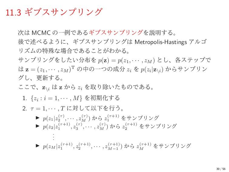 11.3 ΪϒεαϯϓϦϯά  MCMC ͷҰྫͰ͋ΔΪϒεαϯϓϦϯάΛઆ໌͢Δɻ ޙͰ...