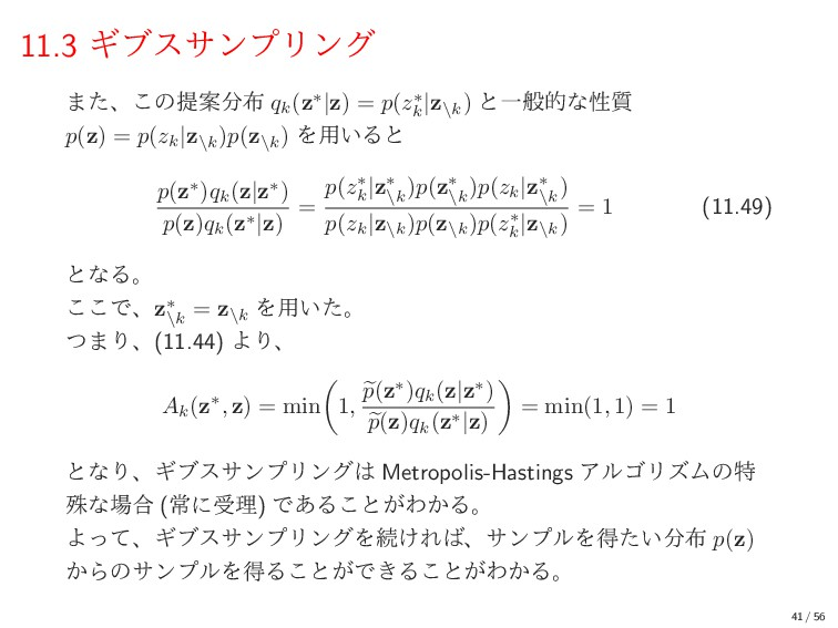 11.3 ΪϒεαϯϓϦϯά ·ͨɺ͜ͷఏҊ qk (z∗|z) = p(z∗ k |z\...