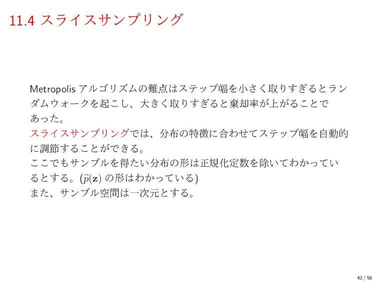 11.4 εϥΠεαϯϓϦϯά Metropolis ΞϧΰϦζϜͷεςοϓ෯Λখ͘͞औ...