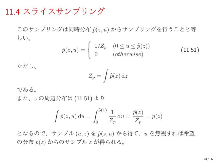 11.4 εϥΠεαϯϓϦϯά ͜ͷαϯϓϦϯάಉ ˆ p(z, u) ͔ΒαϯϓϦϯ...