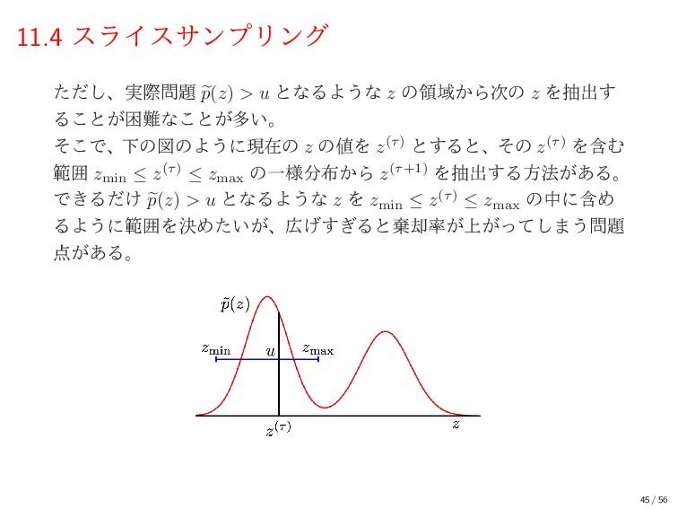 11.4 εϥΠεαϯϓϦϯά ͨͩ͠ɺ࣮ࡍ p(z) > u ͱͳΔΑ͏ͳ z ͷྖҬ͔...