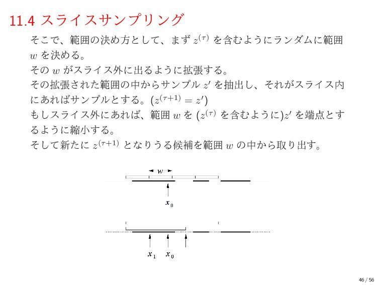 11.4 εϥΠεαϯϓϦϯά ͦ͜ͰɺൣғͷܾΊํͱͯ͠ɺ·ͣ z(τ) ΛؚΉΑ͏ʹϥϯμ...