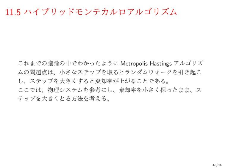11.5 ϋΠϒϦουϞϯςΧϧϩΞϧΰϦζϜ ͜Ε·ͰͷٞͷதͰΘ͔ͬͨΑ͏ʹ Metro...