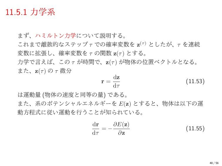 11.5.1 ྗֶܥ ·ͣɺϋϛϧτϯྗֶʹ͍ͭͯઆ໌͢Δɻ ͜Ε·Ͱతͳεςοϓ τ Ͱ...
