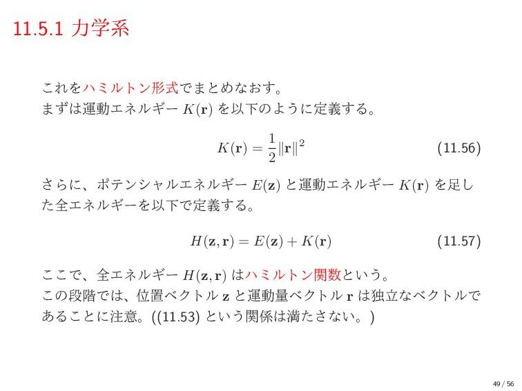 11.5.1 ྗֶܥ ͜ΕΛϋϛϧτϯܗࣜͰ·ͱΊͳ͓͢ɻ ·ͣӡಈΤωϧΪʔ K(r) Λ...