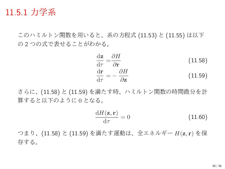 11.5.1 ྗֶܥ ͜ͷϋϛϧτϯؔΛ༻͍Δͱɺܥͷํఔࣜ (11.53) ͱ (11.5...