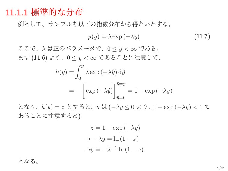 11.1.1 ඪ४తͳ ྫͱͯ͠ɺαϯϓϧΛҎԼͷࢦ͔Βಘ͍ͨͱ͢Δɻ p(y) =...