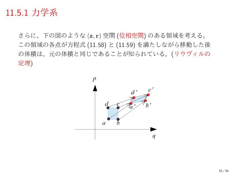 11.5.1 ྗֶܥ ͞ΒʹɺԼͷਤͷΑ͏ͳ (z, r) ۭؒ (Ґ૬ۭؒ) ͷ͋ΔྖҬΛߟ...