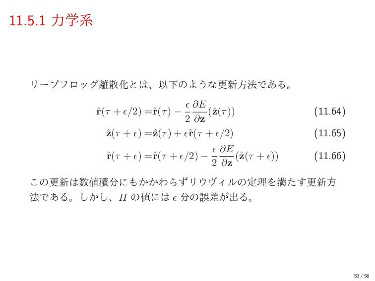11.5.1 ྗֶܥ ϦʔϓϑϩοάԽͱɺҎԼͷΑ͏ͳߋ৽ํ๏Ͱ͋Δɻ ˆ r(τ + ...
