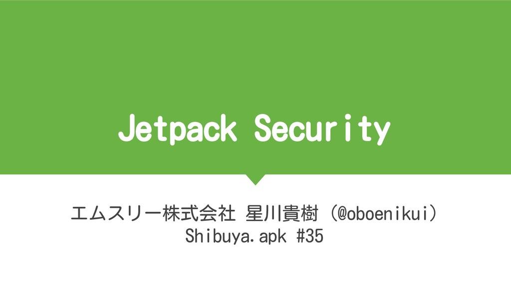 Jetpack Security エムスリー株式会社 星川貴樹 (@oboenikui) Sh...