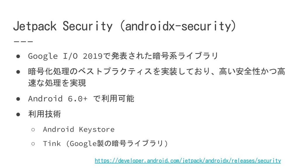 Jetpack Security (androidx-security) ● Google I...