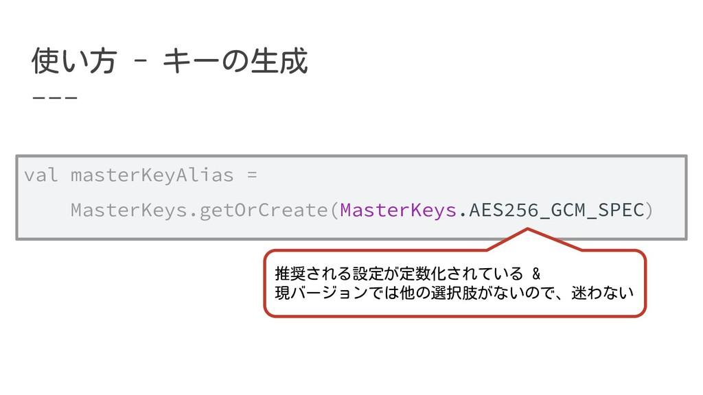 使い方 - キーの生成 val masterKeyAlias = MasterKeys.get...