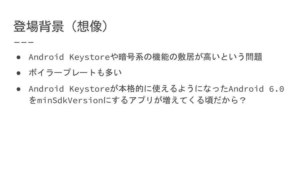 登場背景 (想像) ● Android Keystoreや暗号系の機能の敷居が高いという問題 ...