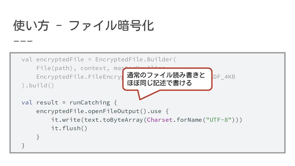 使い方 - ファイル暗号化 val encryptedFile = EncryptedFile...
