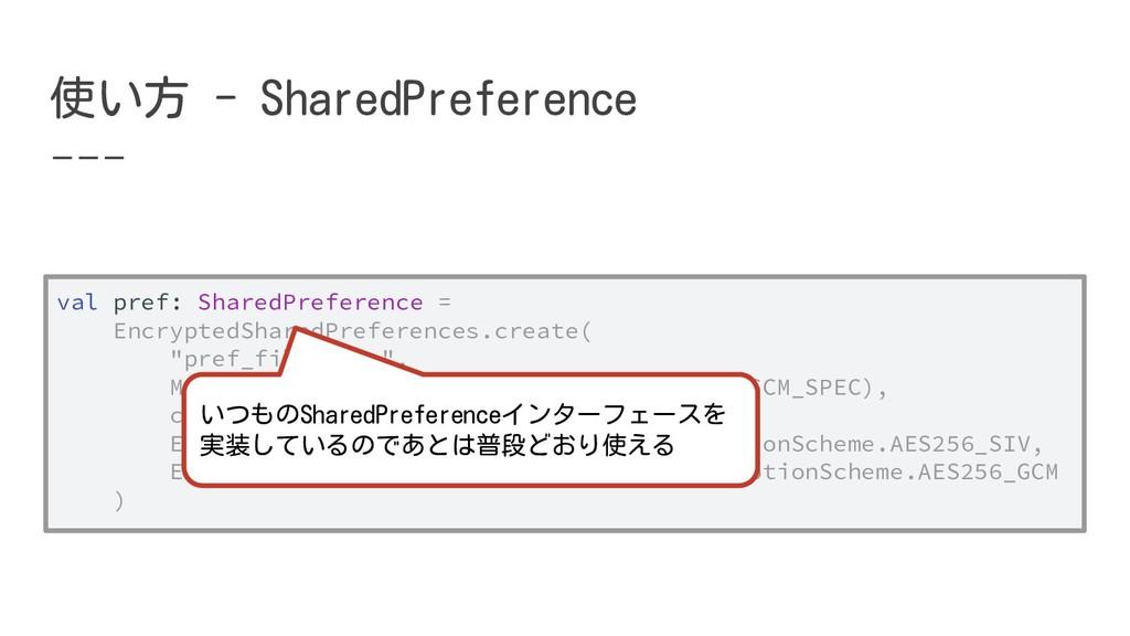 使い方 - SharedPreference val pref: SharedPreferen...