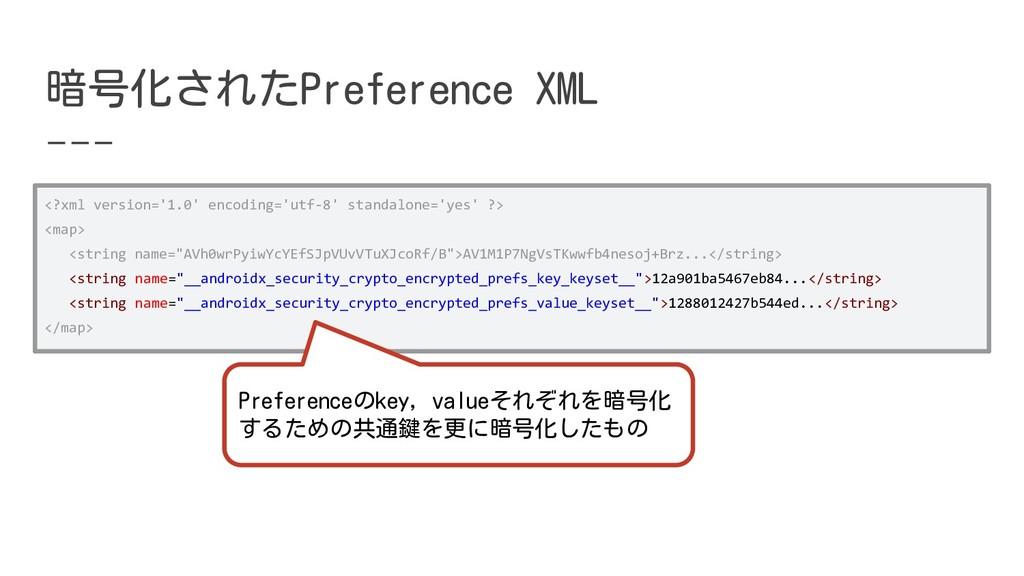 暗号化されたPreference XML <?xml version='1.0' encodi...
