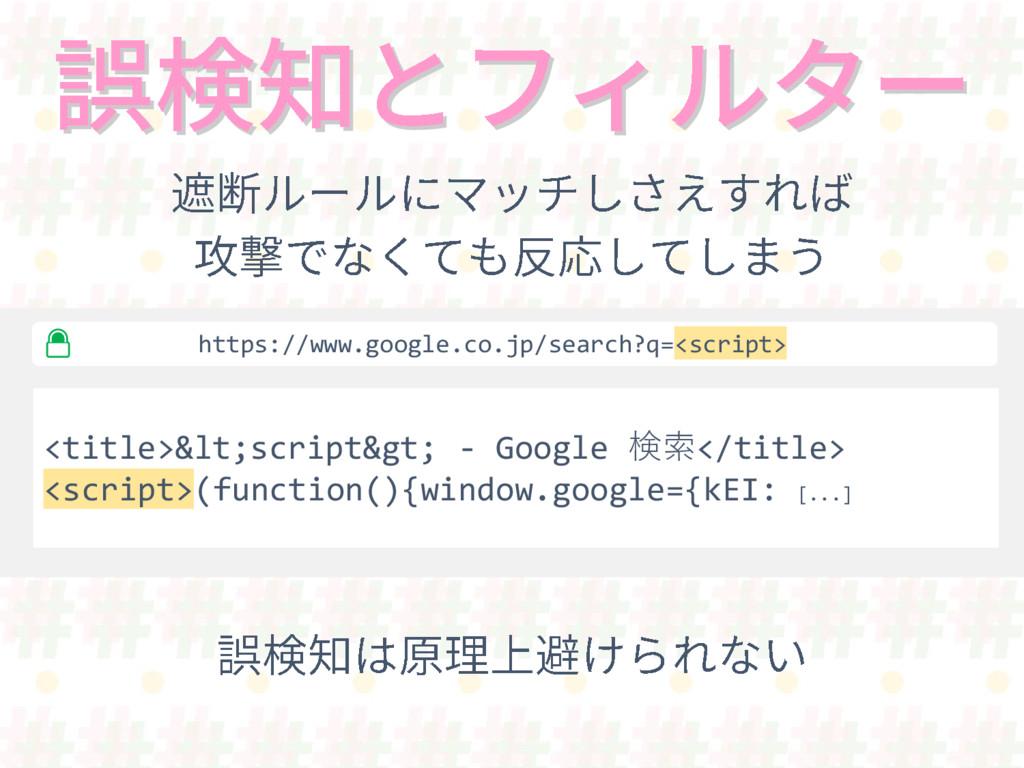 <title>&lt;script&gt; - Google 検索</title> <scri...