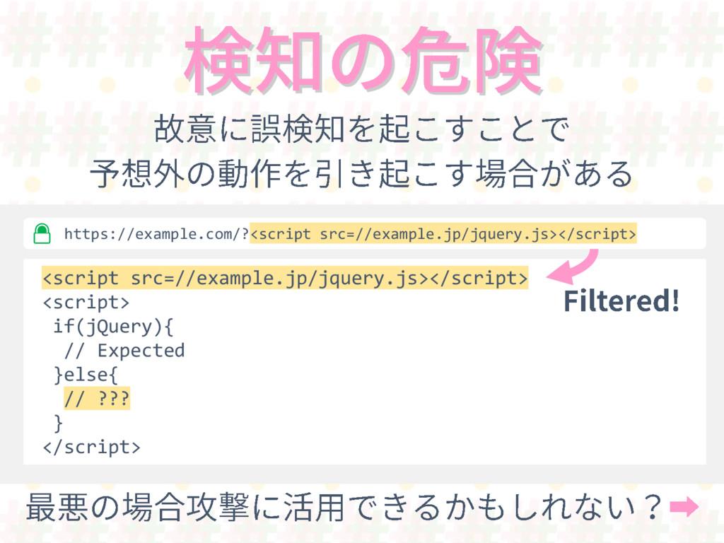 <script src=//example.jp/jquery.js></script> <s...