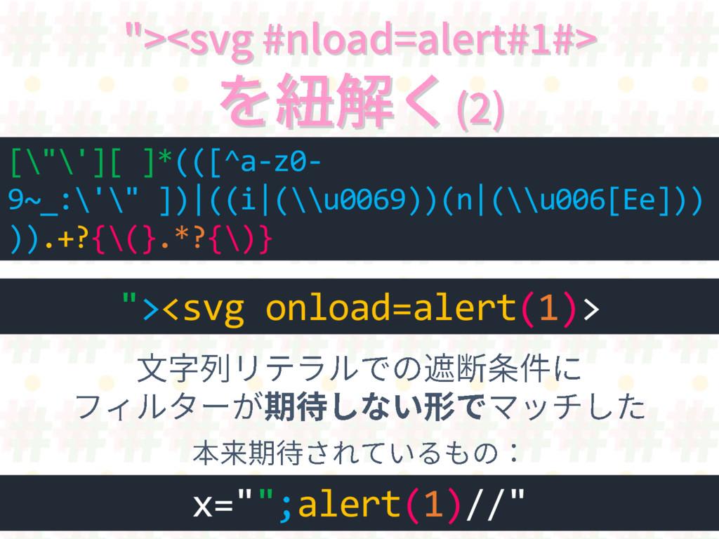 """""""><svg onload=alert(1)> [\""""\'][ ]*(([^a-z0- 9~_..."""
