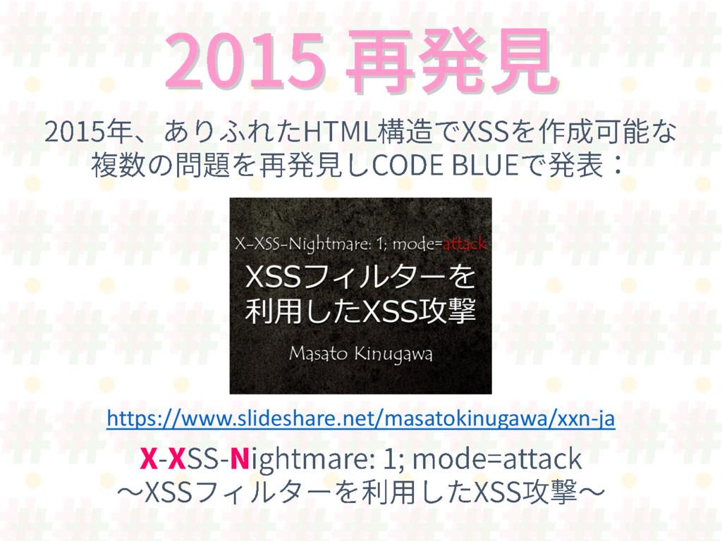 https://www.slideshare.net/masatokinugawa/xxn-ja