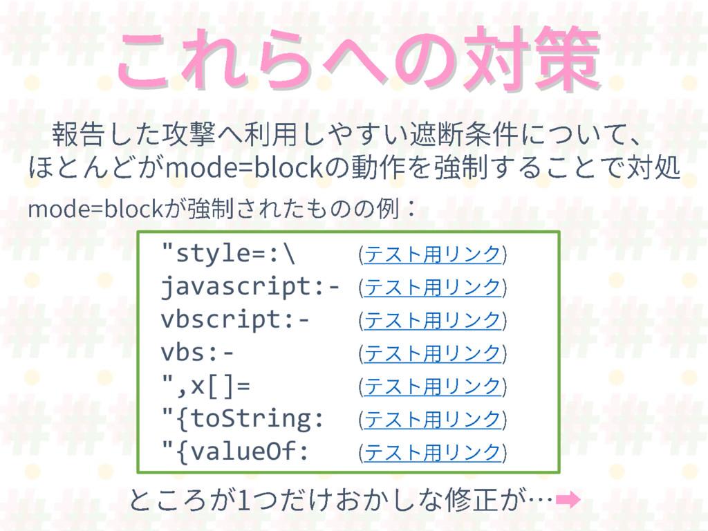 """""""style=:\ javascript:- vbscript:- vbs:- """",x[]= ..."""