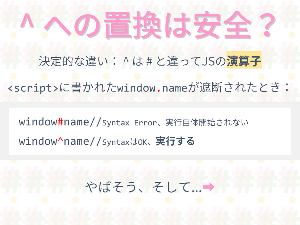 window#name//Syntax Error window^name//Syntax O...