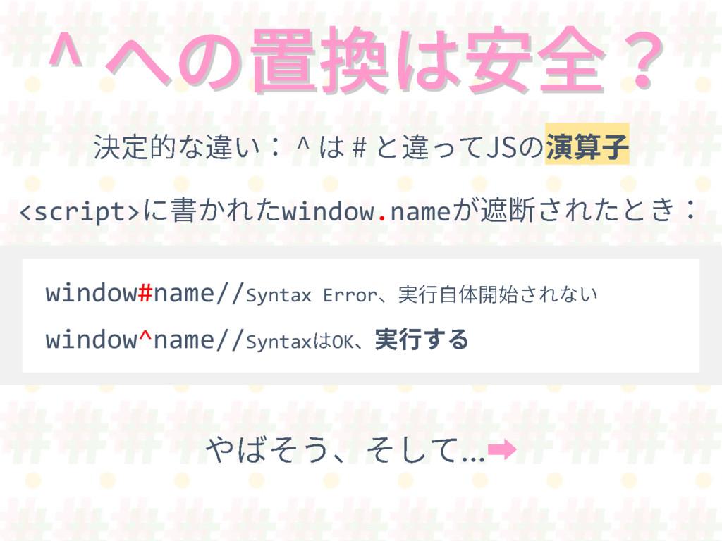 window#name//Syntax Error window^name//Syntax O...